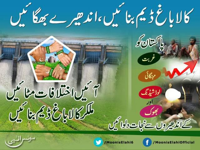 Kalabagh Dam Advatages
