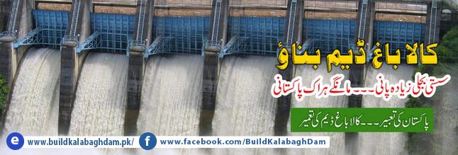 kalabagh dam - moonis elahi
